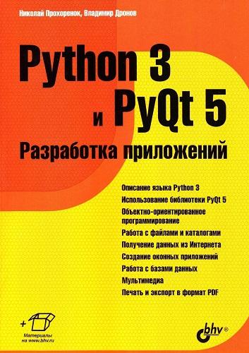 Python 3 и PyQt 5. Разработка приложений