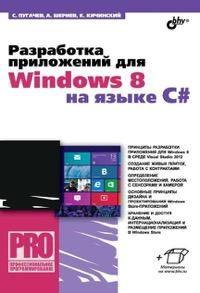 Разработка приложений для Windows 8 на языке C#