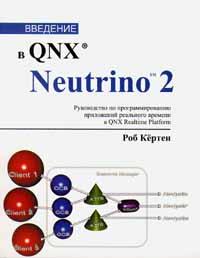 Введение в QNX/Neutrino 2