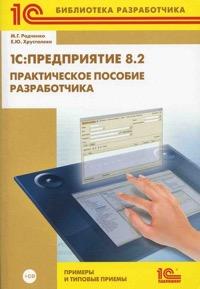 1C: Предприятие 8.2. Практическое пособие разработчика. Примеры и типовые приемы
