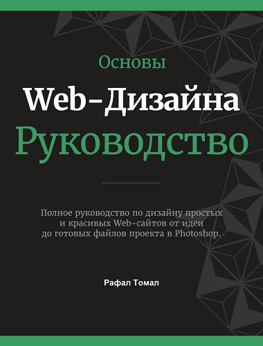Основы Web-Дизайна. Руководство