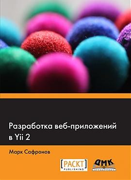 Разработка веб-приложений на Yii 0