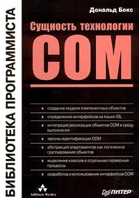 Сущность технологии COM