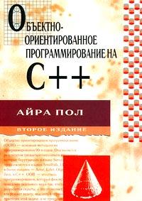 Объектно-ориентированное программирование на C++