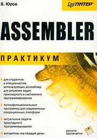 Assembler. Практикум