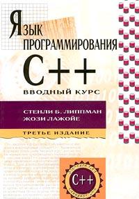 Язык программирования C++. Вводный курс