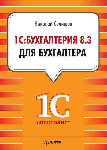 1С: Бухгалтерия 0.3 ради бухгалтера