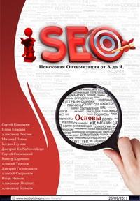 SEO: Поисковая Оптимизация от А до Я. Тома 1-3