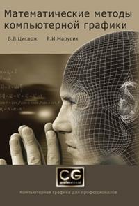 Математические методы компьютерной графики