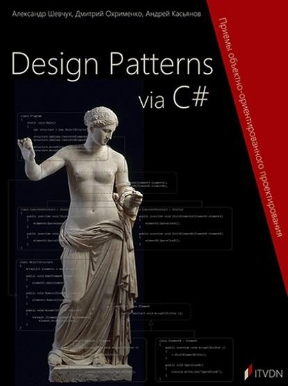 Design Patterns via C#. Приемы объектно-ориентированного проектирования