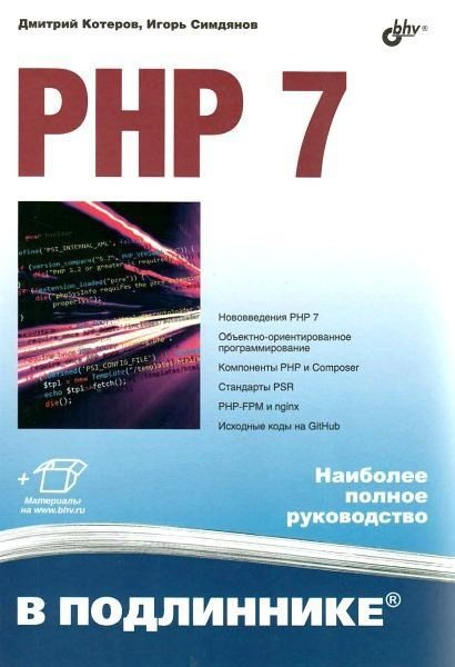 PHP 0. В подлиннике