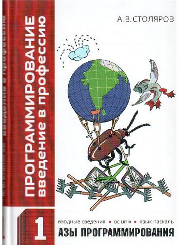 Программирование: введение в профессию. 1. Азы программирования