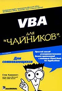 VBA для