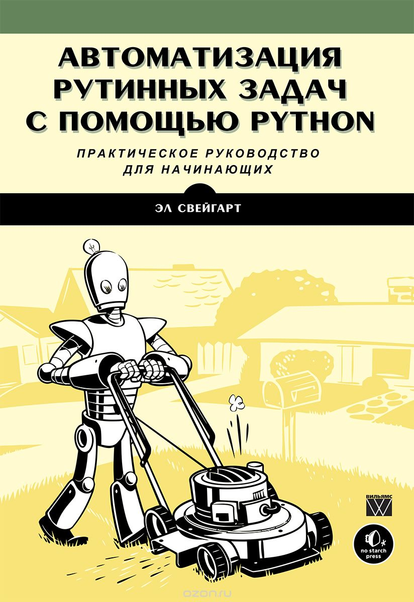 Скачать python для начинающих книга