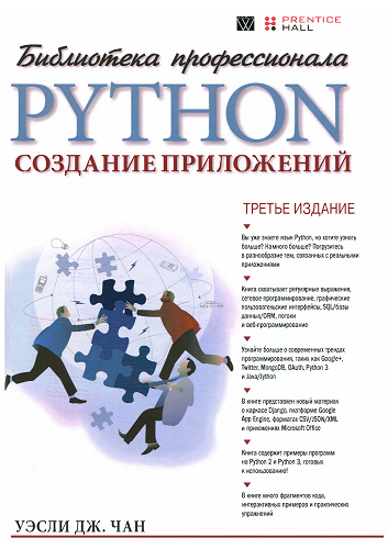 Python: создание приложений
