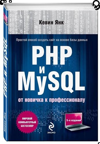 PHP равным образом MySQL. От новичка ко профессионалу