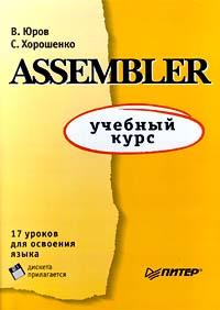 Assembler: учебный курс