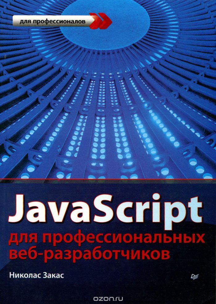 скачать книгу javascript для профессиональных веб разработчиков