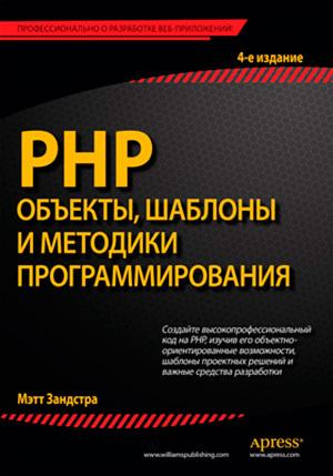 PHP. Объекты, шаблоны равно методики программирования